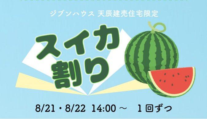 ※開催延期となりました【8/21・22 夏イベント】ご案内